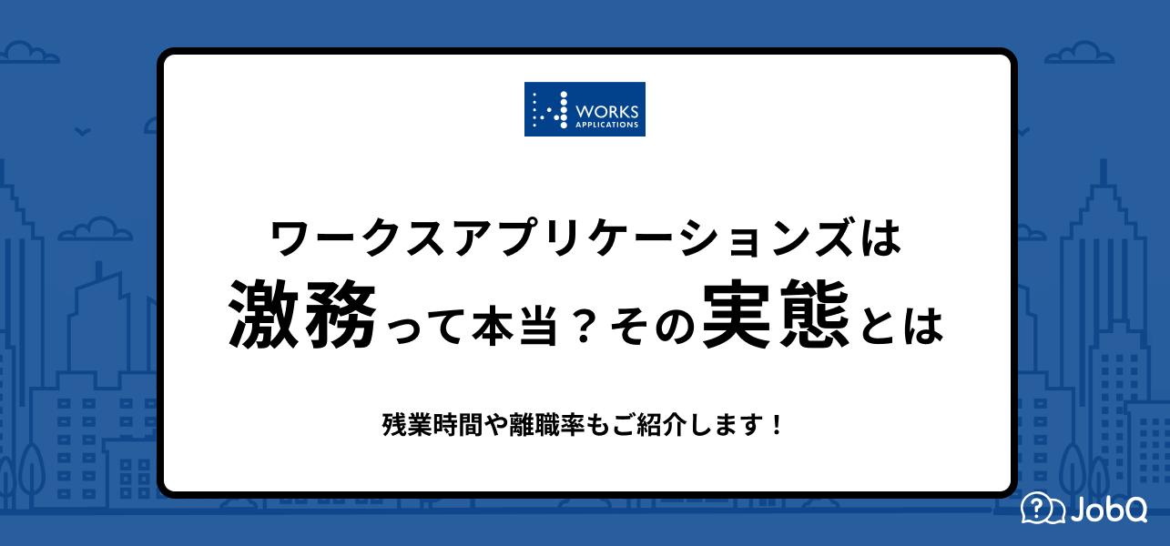 ワークスアプリケーションズの残業時間や離職率について調査!の画像