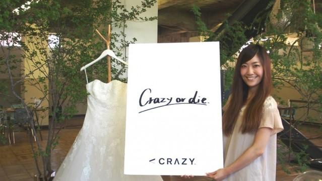 私がCRAZYになる理由 〜株式会社CRAZY 伊東さんのキャリアと仕事の選び方〜の画像