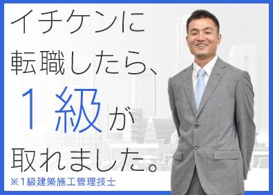 株式会社イチケン(東証一部上場...